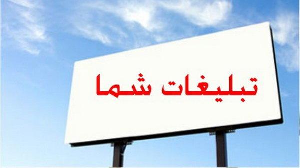 تبلیغ در زمینه تور و گردشگری