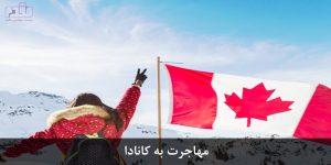 اطلاعات تکمیلی در ارتباط با تحصیل و مهاجرت به کانادا