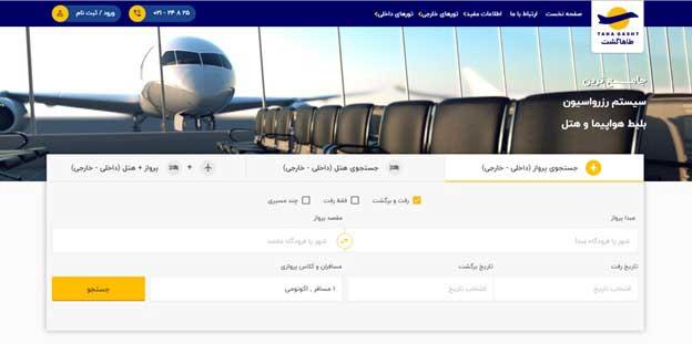 ارزان ترین بلیط هواپیما استانبول